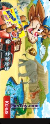 PaxToy.com - 12 Кения - Кролик Квики из Nesquik: Страны