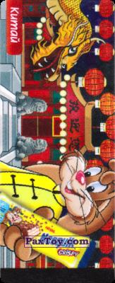 PaxToy.com - 13 Китай - Кролик Квики из Nesquik: Страны