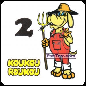 PaxToy.com - 02 Yellow dog farmer - Желтая собака фермер из Koukou Roukou: Наклейки с Животными от Вафель (Россия)