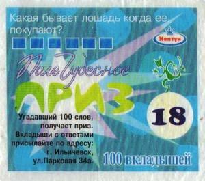 PaxToy.com - 18 Какая бывает лошадь когда её покупают? из Нептун: Поле Чудесное