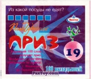 PaxToy.com - 19 Из какой посуды не едят? из Нептун: Поле Чудесное