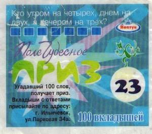 PaxToy.com - 23 Кто утром на четырех, днем на двух, а вечером на трех? из Нептун: Поле Чудесное