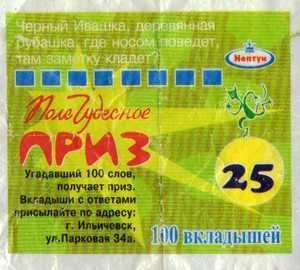 PaxToy.com - 25 Черный Ивашка, деревянная рубашка, где носом поведет, там заметку кладет? из Нептун: Поле Чудесное
