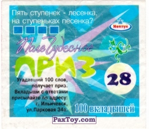 PaxToy.com - 28 Пять ступенек - лесенка, на ступеньках песенка? из Нептун: Поле Чудесное