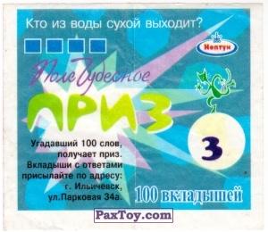 PaxToy.com - 3 Кто из воды сухой выходит? из Нептун: Поле Чудесное