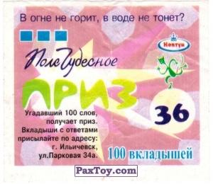 PaxToy.com - 36 В огне не горит, в воде не тонет? из Нептун: Поле Чудесное
