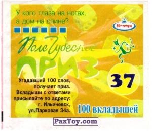 PaxToy.com - 37 У кого глаза на ногах, а дом на спине? из Нептун: Поле Чудесное