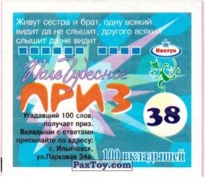 PaxToy.com - 38 Живут сестра и брат, одну всякий видит да не слышит, другого всякий слышит да не видит из Нептун: Поле Чудесное