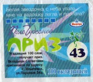PaxToy.com - 43 Белая звездочка с неба упала, мне на ладошку лягла и пропала? из Нептун: Поле Чудесное