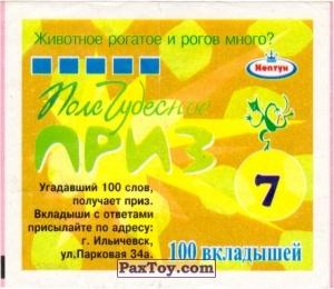 PaxToy.com - 7 Животное рогатое и рогов много? из Нептун: Поле Чудесное