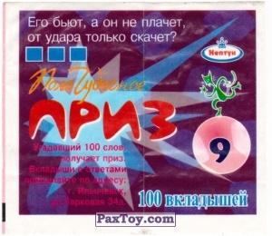 PaxToy.com - 9 Его бьют, a он не плачет, от удара только скачет? из Нептун: Поле Чудесное