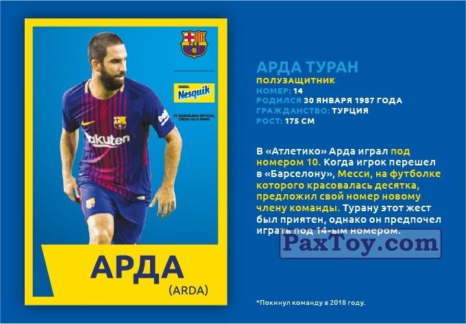PaxToy АРДА (ARDA)
