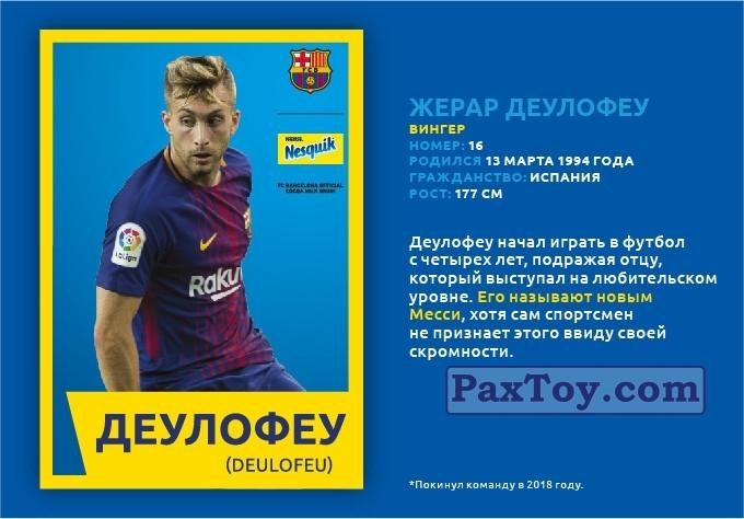 PaxToy ДЕУЛОФЕУ (DEULOFEU)