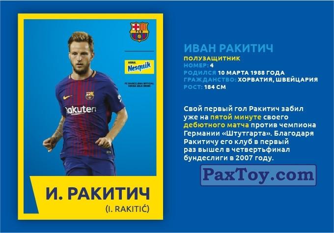 PaxToy И. РАКИТИЧ (I. RAKITIC)