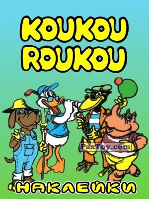 PaxToy Koukou Roukou: Наклейки с Животными от Вафель (Россия)