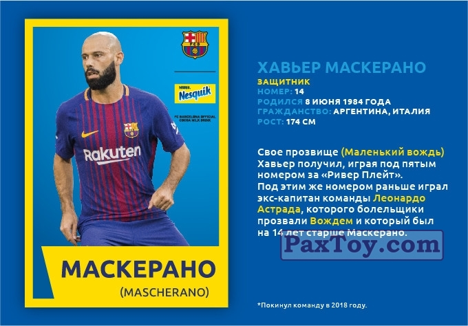 PaxToy МАСКЕРАНО (MASCHERANO)