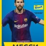 PaxToy МЕССИ (MESSI) 2018 Nesquik и Магнит «Карточки с игроками ФК «Барселона»