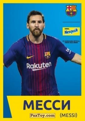 PaxToy.com - 12 МЕССИ (MESSI) из Nesquik: Карточки с игроками ФК «Барселона»