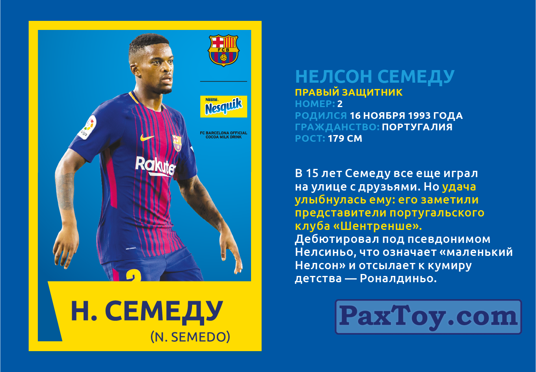 PaxToy Н. СЕМЕДУ (N. SEMEDO)