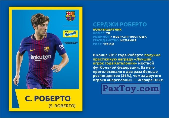 PaxToy С. РОБЕРТО (S. ROBERTO)