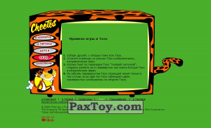 PaxToy 2002 The Simpsons Tazo Россия (2003)   страница 05 Правила