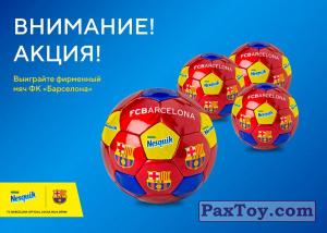 PaxToy 2018 Nesquik  «Карточки с игроками ФК «Барселона»   07