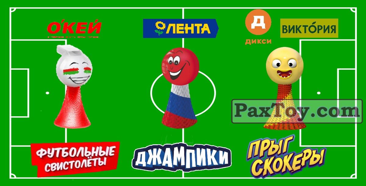 PaxToy Футбольные игрушки в маркетах в подарок