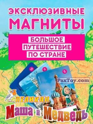 PaxToy Пеликан: Маша и Медведь - Большое путешествие по стране!