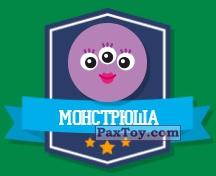 PaxToy.com - 01 МОНСТРЮША (Сторна-back) из Дикси: Прыг-Скокеры
