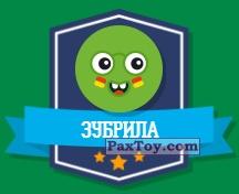 PaxToy.com - 02 ЗУБРИЛА (КАПИТАН КОМАНДЫ) (Сторна-back) из Дикси: Прыг-Скокеры