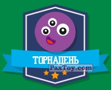 PaxToy.com - 04 ТОРНАДЕНЬ (Сторна-back) из Дикси: Прыг-Скокеры