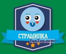 PaxToy.com - 05 СТРАШИЛКА (Сторна-back) из Дикси: Прыг-Скокеры