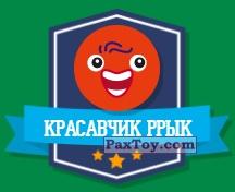 PaxToy.com - 06 КРАСАВЧИК РРЫК (Сторна-back) из Дикси: Прыг-Скокеры
