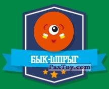 PaxToy.com - 07 БЫК-ШПРЫГ (КАПИТАН КОМАНДЫ) (Сторна-back) из Дикси: Прыг-Скокеры