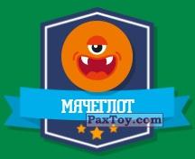 PaxToy.com - 10 МЯЧЕГЛОТ (Сторна-back) из Дикси: Прыг-Скокеры