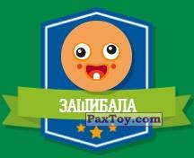 PaxToy.com - 11 ЗАШИБАЛА (Сторна-back) из Дикси: Прыг-Скокеры