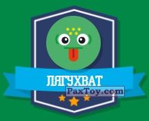 PaxToy.com - 12 ЛЯГУХВАТ (Сторна-back) из Дикси: Прыг-Скокеры