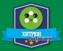 PaxToy.com - 13 ХИТРЮН (Сторна-back) из Дикси: Прыг-Скокеры