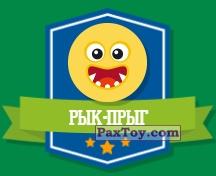PaxToy.com - 14 РЫК-ПРЫГ (Сторна-back) из Дикси: Прыг-Скокеры