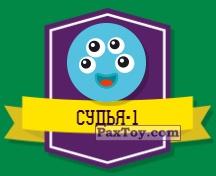 PaxToy.com - 15 СУДЬЯ-1 (Сторна-back) из Дикси: Прыг-Скокеры