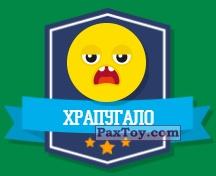 PaxToy.com - 16 ХРАПУГАЛО (Сторна-back) из Дикси: Прыг-Скокеры