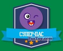 PaxToy.com - 17 СУПЕР-ПАС (Сторна-back) из Дикси: Прыг-Скокеры
