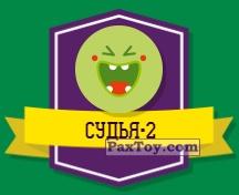 PaxToy.com - 18 СУДЬЯ-2 (Сторна-back) из Дикси: Прыг-Скокеры