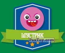 PaxToy.com - 19 ШУСТРИК (Сторна-back) из Дикси: Прыг-Скокеры