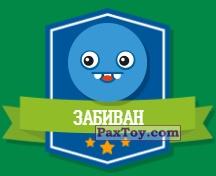 PaxToy.com - 21 ЗАБИВАН (Сторна-back) из Дикси: Прыг-Скокеры