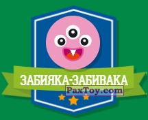 PaxToy.com - 22 ЗАБИЯКА-ЗАБИВАКА (Сторна-back) из Дикси: Прыг-Скокеры