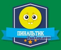 PaxToy.com - 24 ПИНАЛЬТИК (Сторна-back) из Дикси: Прыг-Скокеры