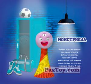 PaxToy Прыг Скокеры   Описание 01 МОНСТРЮША