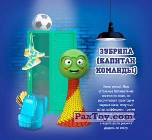 PaxToy Прыг Скокеры   Описание 02 ЗУБРИЛА