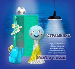 PaxToy Прыг Скокеры   Описание 05 СТРАШИЛКА
